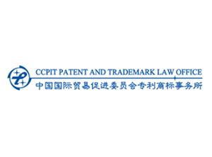 中国国际贸易促进委员会专利商标事务所