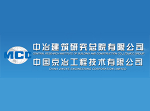 中冶建筑研究总院有限公司